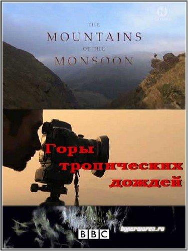 Горы тропических дождей / Mountains of the Monsoon (2010) SATRip