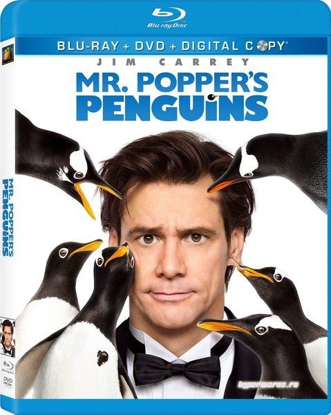 Пингвины мистера Поппера / Mr. Popper's Penguins (2011) HDRip