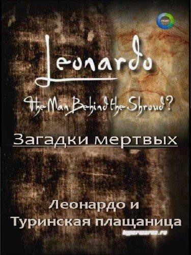 Загадки мертвых: Леонардо и Туринская плащаница /Leonardo The man behind the shroud (2001) IPTVRip