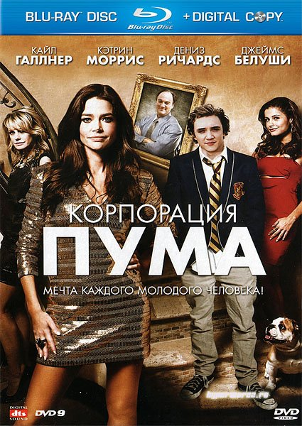 Американские жиголо / Корпорация Пума / Cougars, Inc. (2011) HDRip