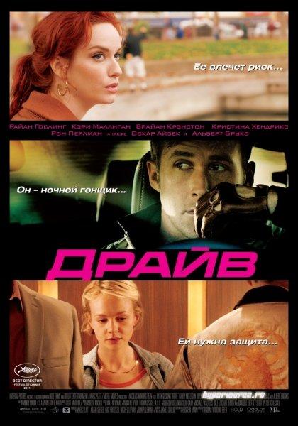 Драйв / Drive (2011) DVDScr