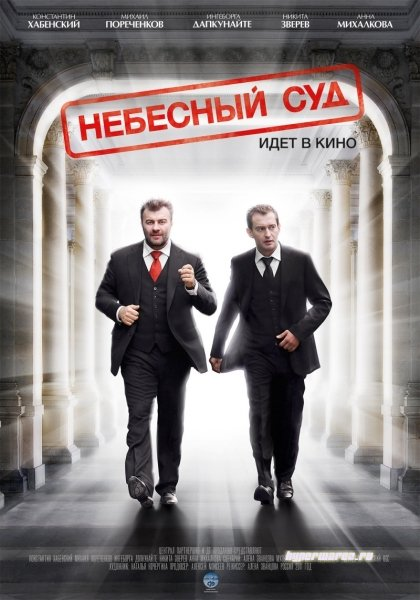 Небесный суд (2011) SATRip