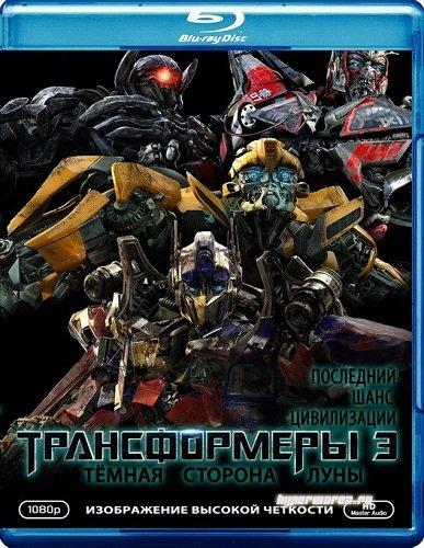 Трансформеры 3: Тёмная сторона Луны / Transformers: Dark of the Moon (2011) BDRip 1080p