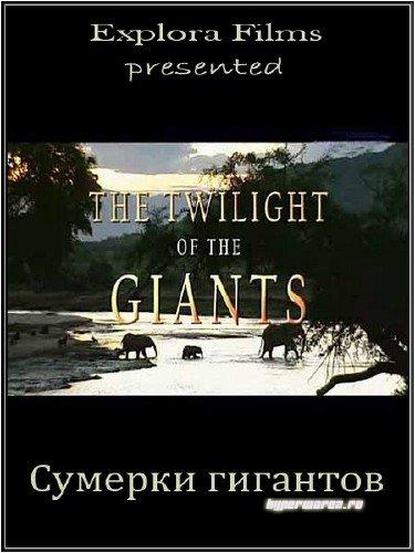 Сумерки гигантов / The Twilight of the Giants (2010) SATRip
