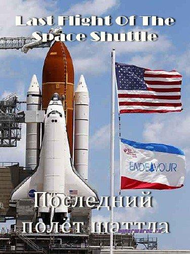 Последний полёт шаттла / Last Flight Of The Space Shuttle (2011) HDTV