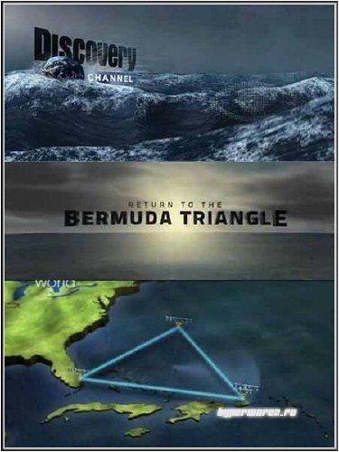 Возвращение в Бермудский треугольник / Return To The Bermuda Traingle (2010) SATRip