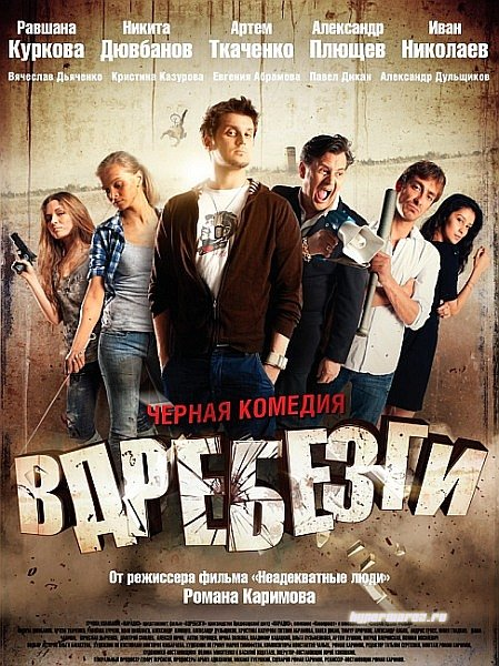 Вдребезги (2011) WEBRip