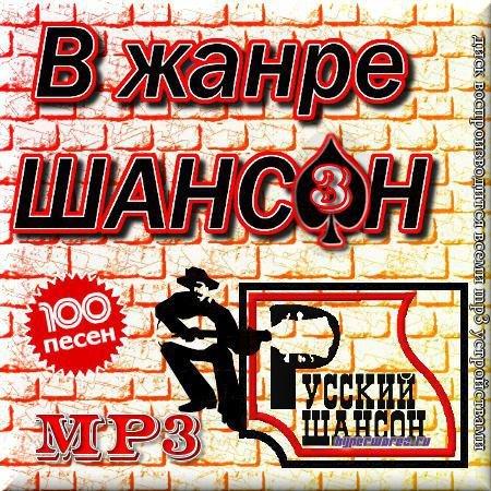 VA - В жанре Шансон - Часть 3 (2011)