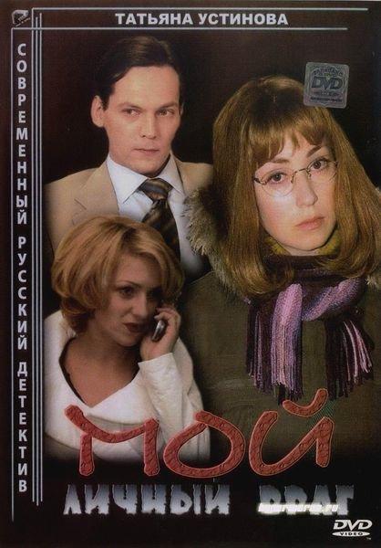 Мой личный враг (2005/DVD9/DVDRip)