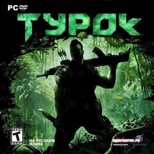 Турок / Turok (2008/RUS/Rip by R.G.Repackers)