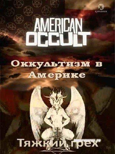 Оккультизм в Америке. Тяжкий грех / American Occult (2010) SATRip