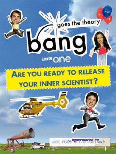 BBC: Сенсационное опровержение / Goes the theory bang (4 серии из 8) (2010) SATRip