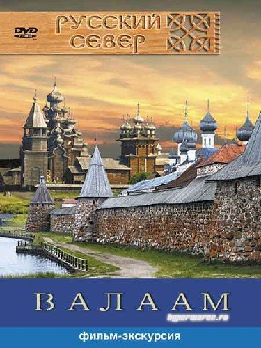 Валаам - видеоэкскурсия (2007) DVDRip