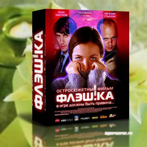 Флэшка / Флэш.ка (2006/DVDRip) 700мб