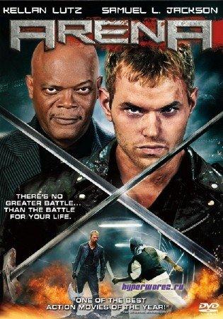Смертельные игры / Arena (2011) DVDRip