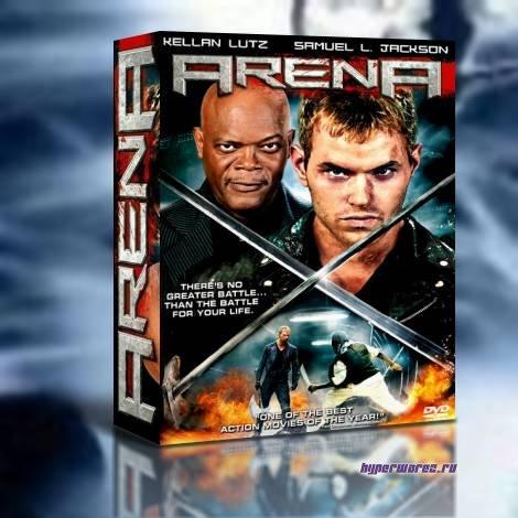 Смертельные игры / Arena (2011/DVDRip) 1.36GB