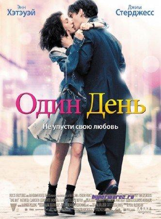Один день / One Day (2011) DVDRip