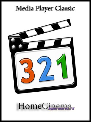 Мультимедийный проигрыватель Media Player Classic HomeCinema 1.5.3.3755