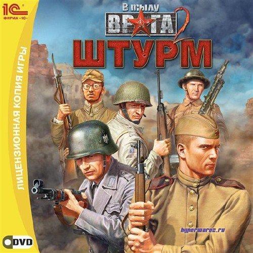 В тылу врага 2.Штурм v 1.97.7(2011/RUS/RePack отFenixx) (обновлён от 10.10.2011)