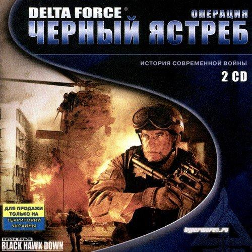 """Delta Force: Операция """"Черный Ястреб"""" / Delta Force: Black Hawk Down (2003/RUS/RePack by MOP030B)"""