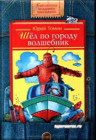 Юрий Томин - Шел по городу волшебник (Аудиокнига)
