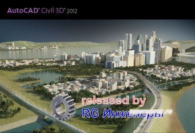 Autodesk AutoCAD Civil 3D 2012 SP1 (English /  Русский) + Crack