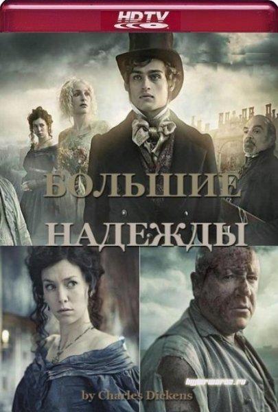 Большие надежды / Great Expectations (2011) HDTVRip