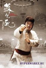 Настоящая легенда / True Legend (2010/DVDRip)