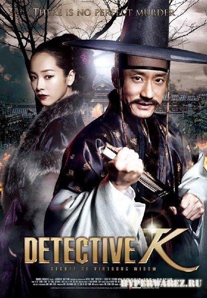 Детектив К / Jo-seon Myeong-tam-jeong (2011) DVDRip
