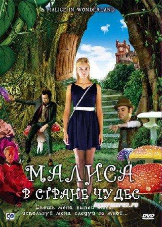 Малиса в стране чудес / Malice in Wonderland (2009) DVDRip