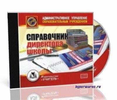 Справочник директора школы (ISO)
