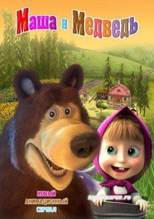 Маша и Медведь: Дышите! Не дышите! (2012) DVDRip 22 серия